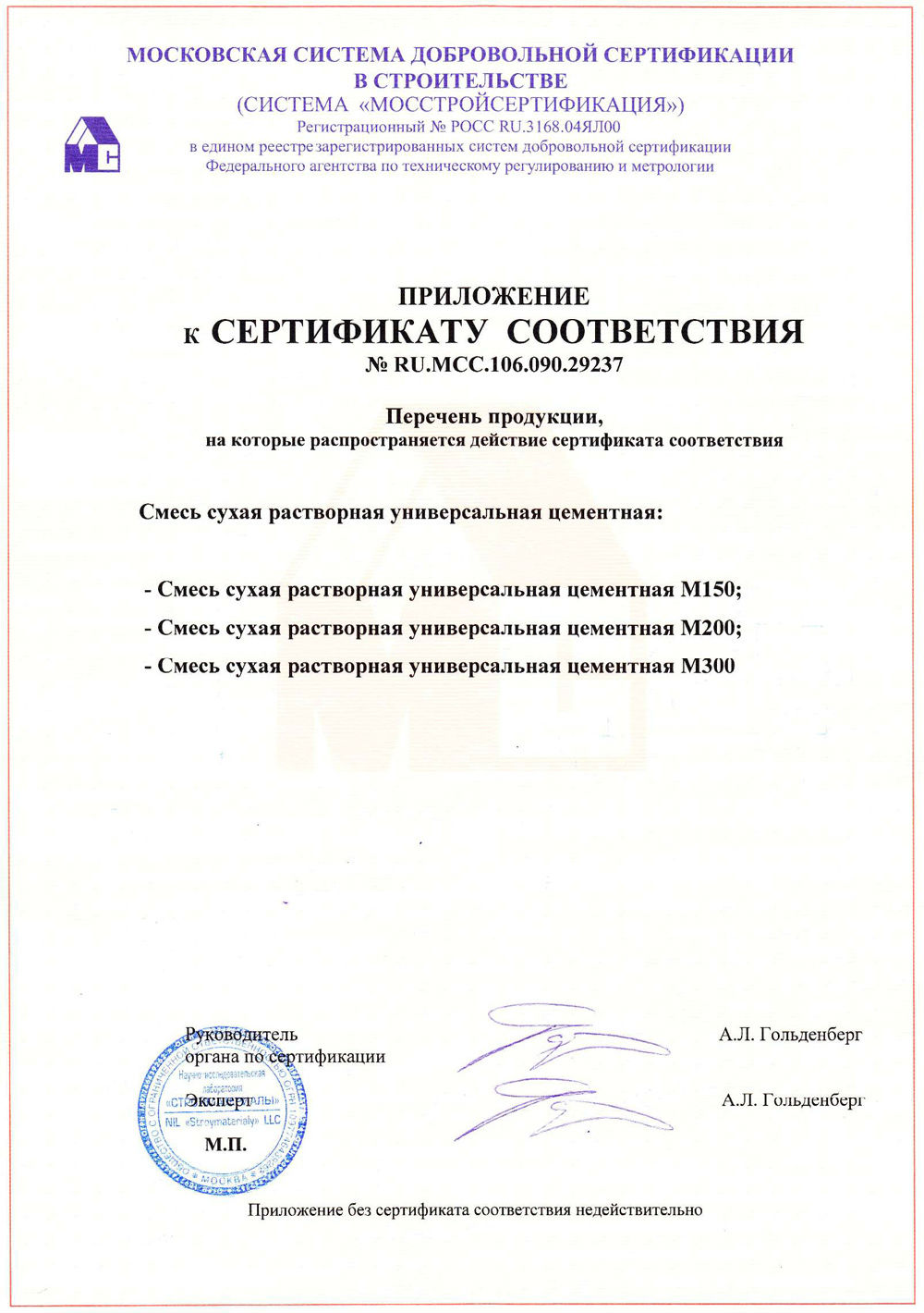 Керамзитобетон сертификат бетон марки м150 купить