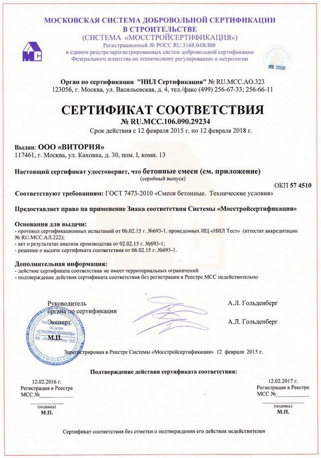 бетон в москве сертификат
